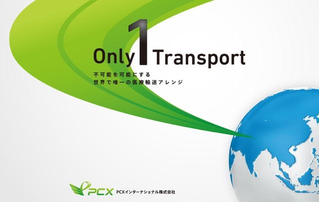 営業パンフレット制作事例-04<br />【BtoB商談・医療品輸送】
