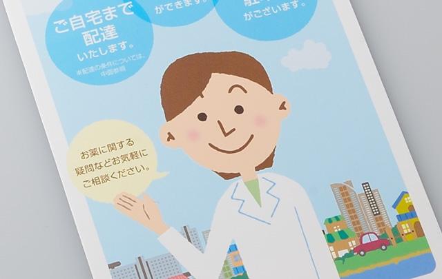 営業パンフレット制作事例-05<br />【調剤薬局リーフレット】