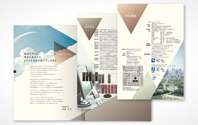 【PPTと会社案内・パンフレット】<br />共通デザインが商談に効果