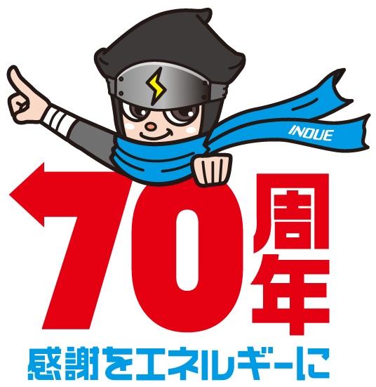 創業70周年記念のロゴデザイン