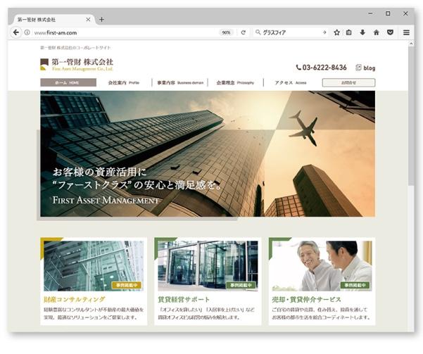 オフィシャルサイトのTOPページデザイン