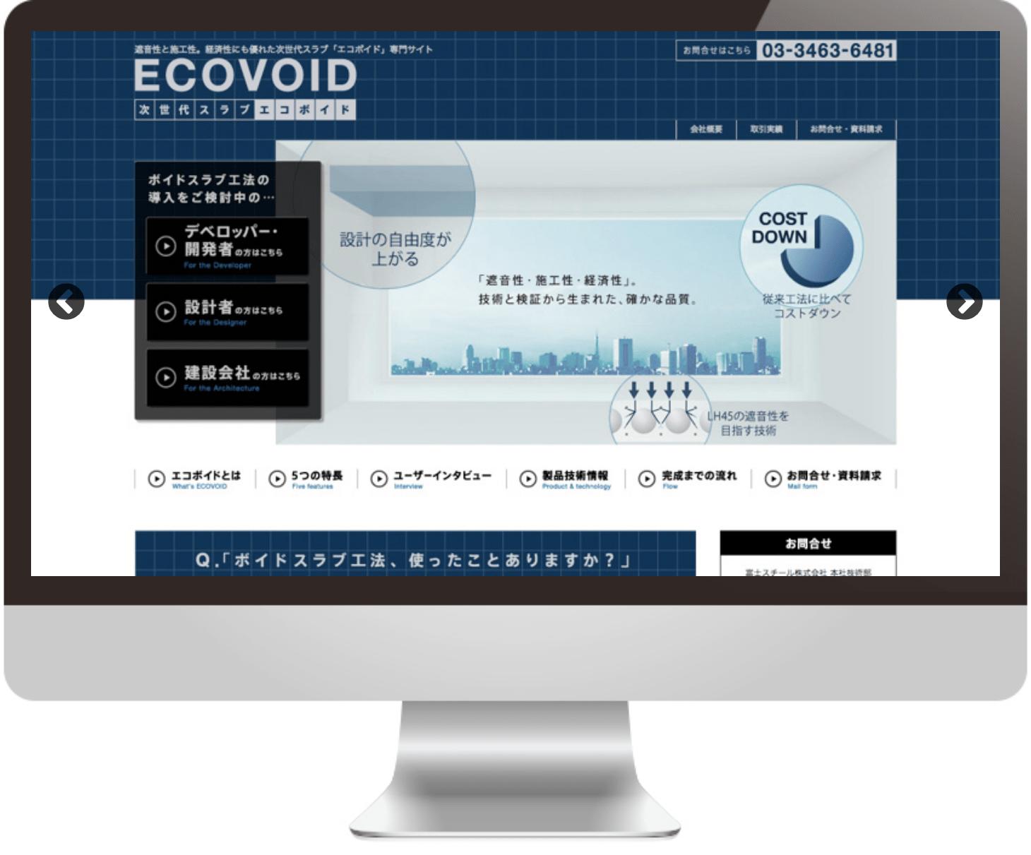 BtoB商用サイトのTOPページ