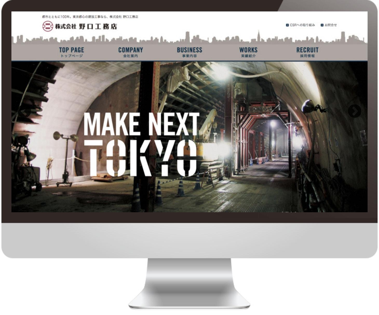 建設会社オフィシャルサイトTOP