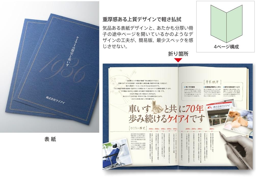 4ページタイプの会社案内・企業パンフレット