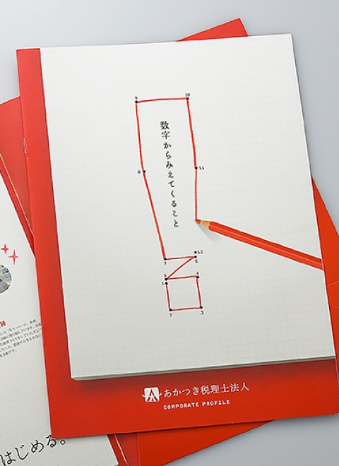 法人パンフレットデザイン