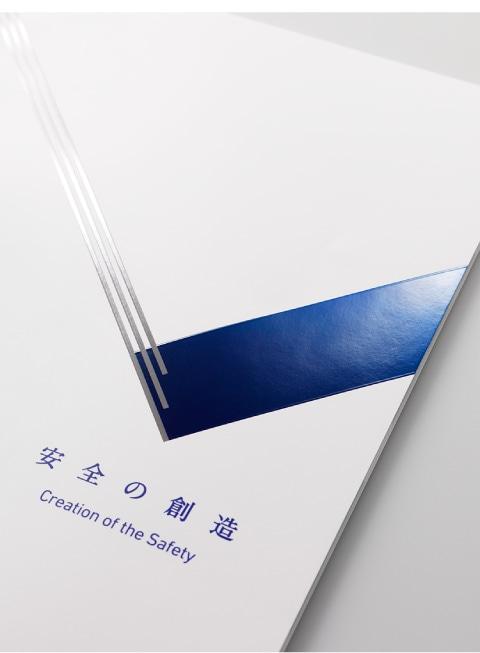 企業カタログの表紙デザイン