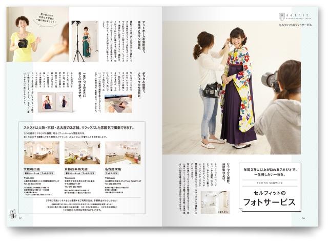 ファッションカタログデザイン