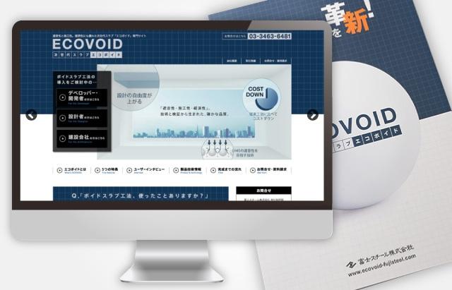 Webサイトの機能要件