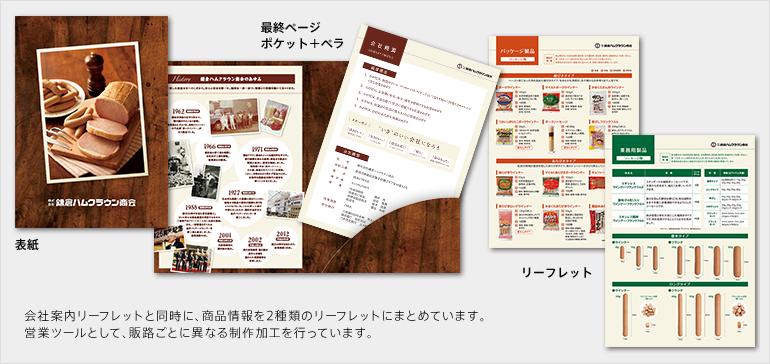 会社案内パンフレットでコスト効果のペラパンフレットタイプ