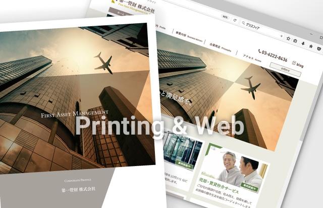 会社案内+Web連携はCI・ブランドの原点