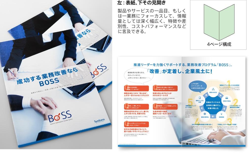 A4/4ページタイプのパンフレット