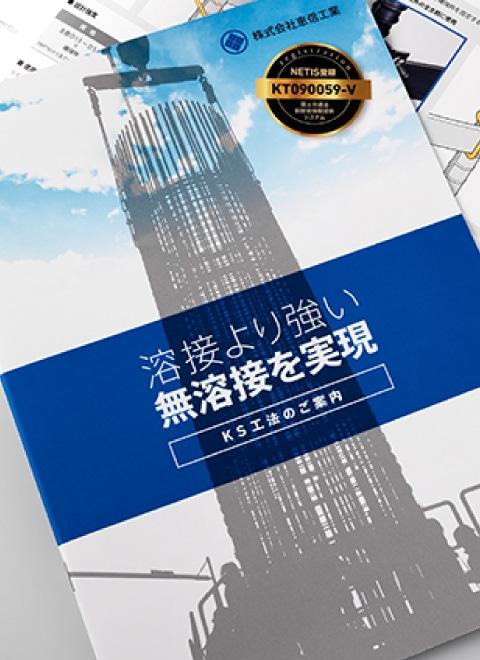 建設業パンフレット デザイン