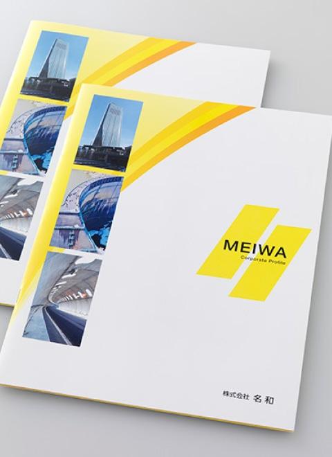 企業パンフレット デザイン