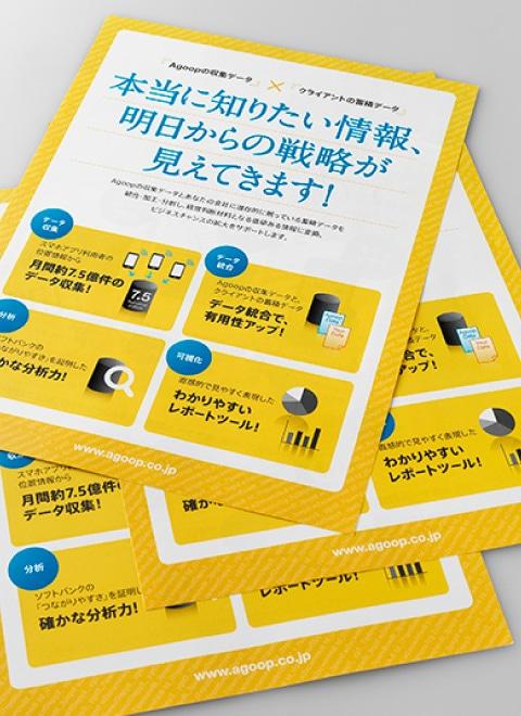 製品パンフレット デザイン