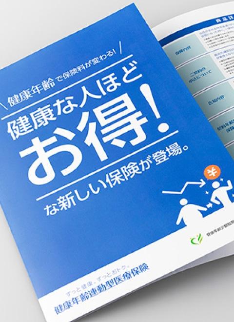 保険パンフレット デザイン