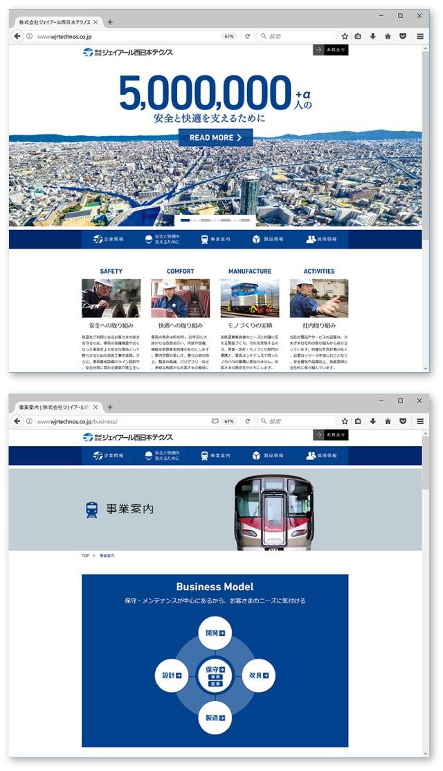 企業Webトップ(上)、事業案内ページ(下)