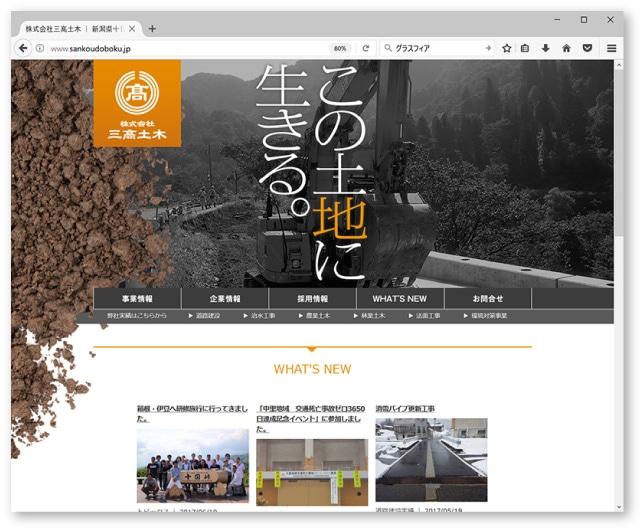 Webトップページ