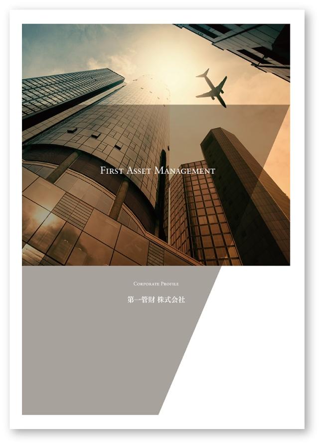 企業パンフレット表紙デザイン