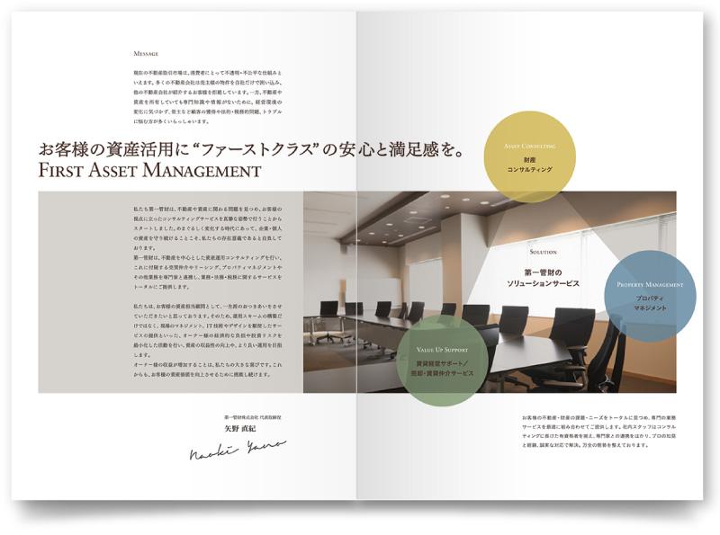 企業パンフレット見開きデザイン