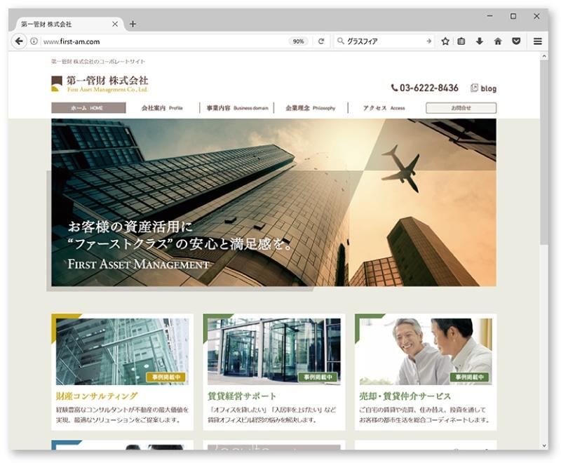 企業Webトップページデザイン