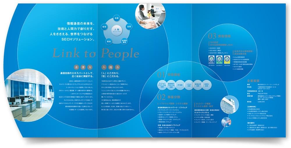 企業パンフレット3面見開きページ