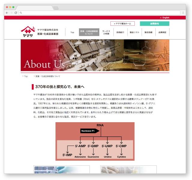 事業Webサイト