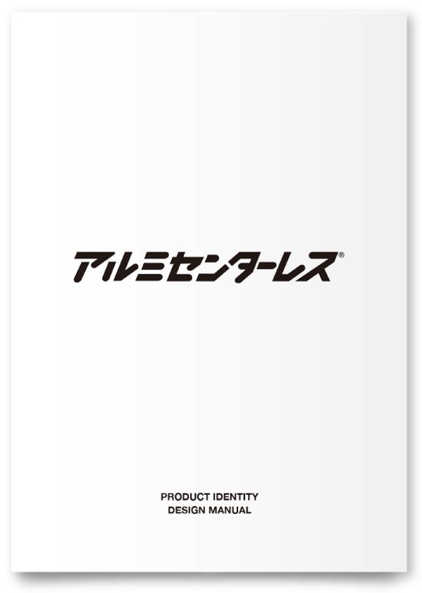 製品ロゴマニュアル表紙