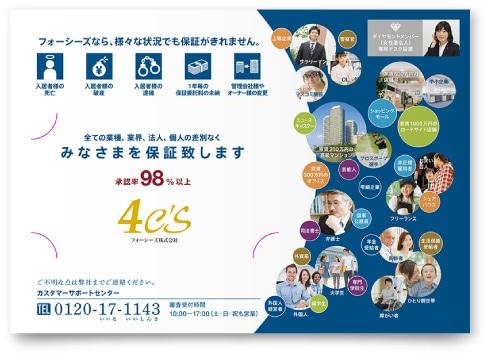 フォーシーズ株式会社様・カレンダー2019
