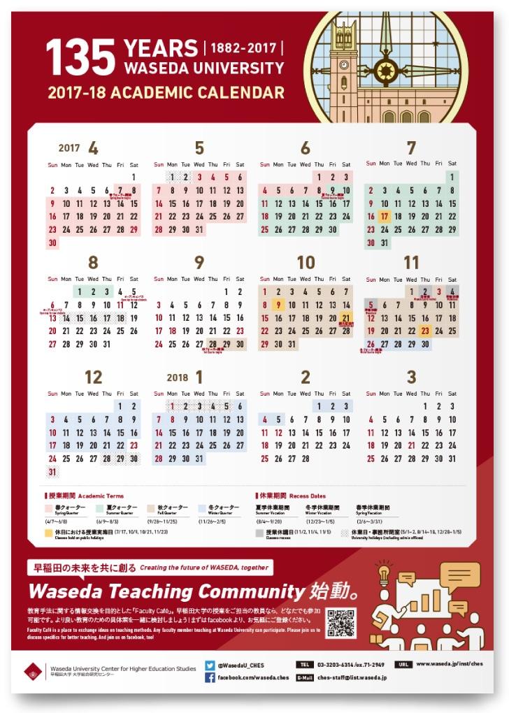 早稲田大学 大学総合研究センター様・カレンダー