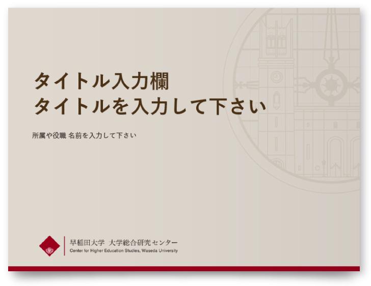 早稲田大学 大学総合研究センター様・パワーポイント