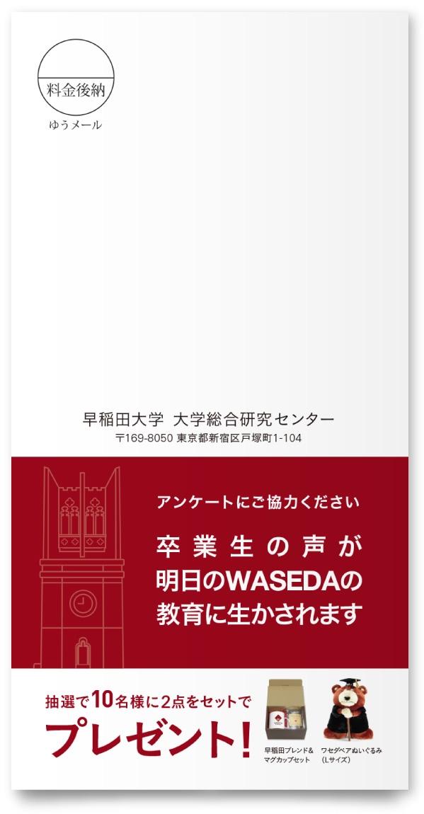 早稲田大学 大学総合研究センター様・アンケートDM