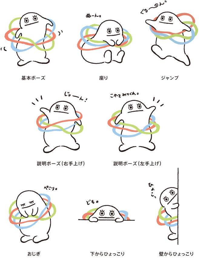 株式会社タカヤマ様・キャラクター