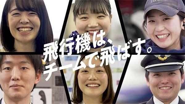 アイベックスエアライン株式会社様・採用動画