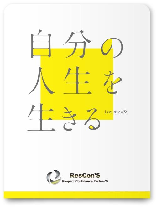 株式会社リスコンス様・チェアカバー