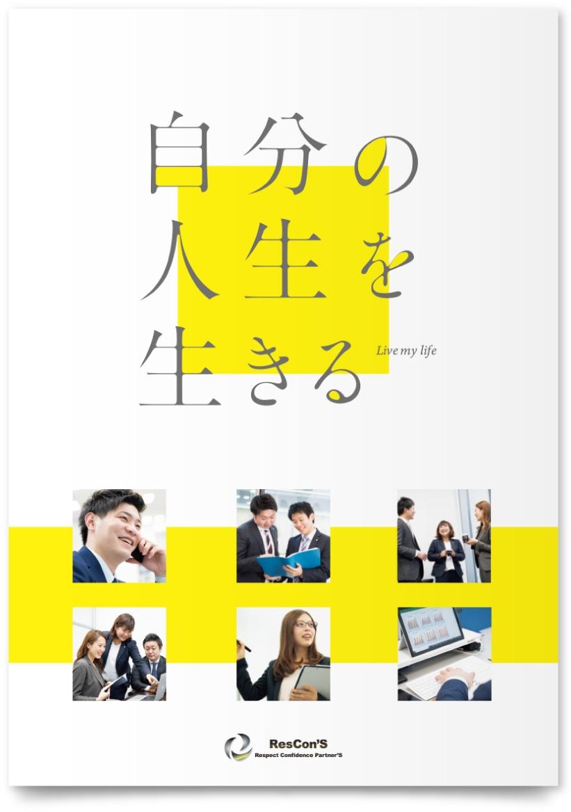 株式会社リスコンス様・ポスター