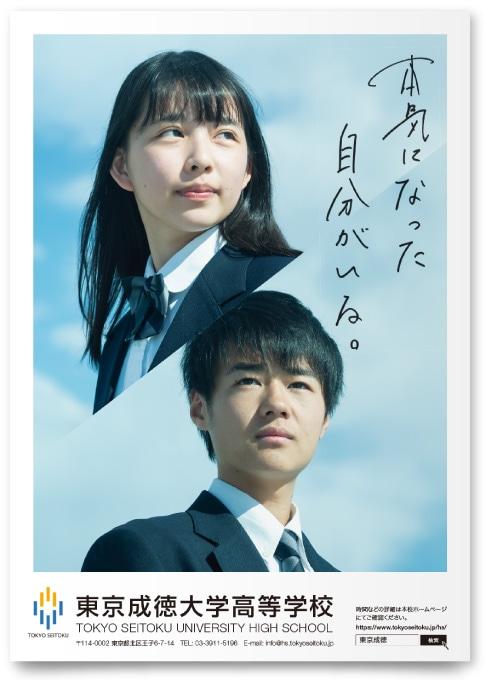 東京 都 私立 高校
