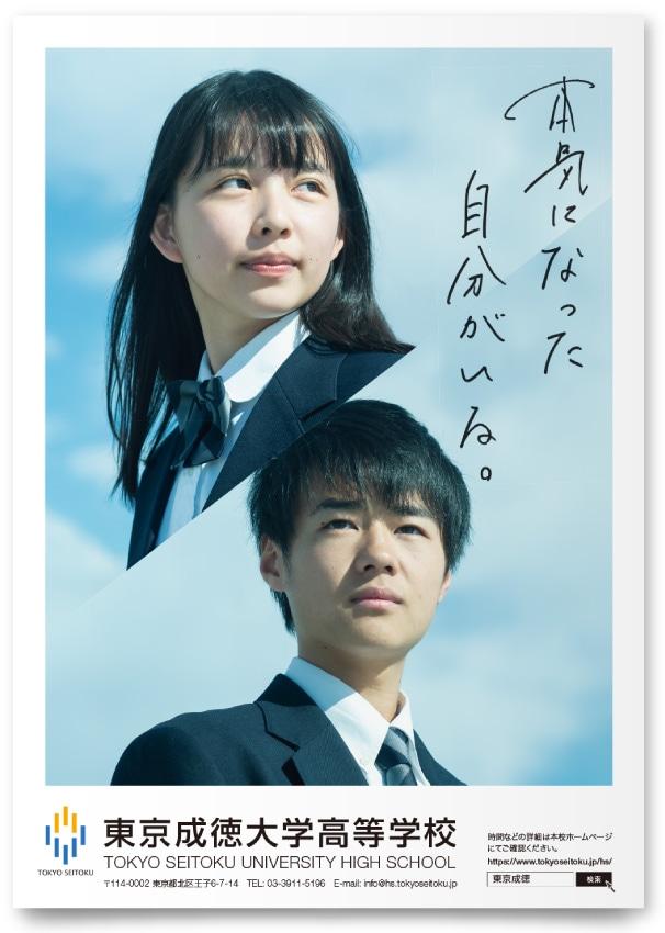 東京成徳大学高等学校様・ポスター