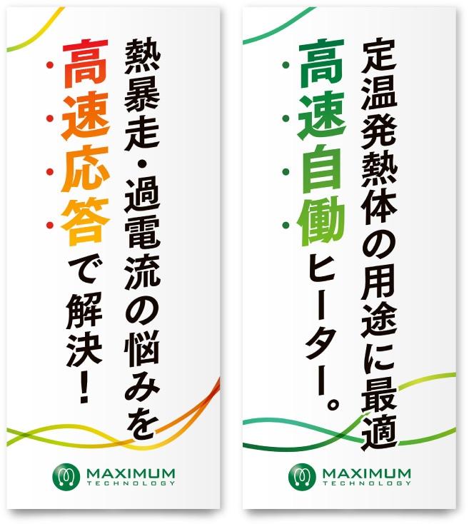 株式会社マキシマム・テクノロジー様 ロールアップバナー