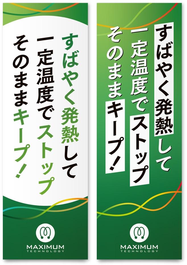 株式会社マキシマム・テクノロジー様 タペストリー