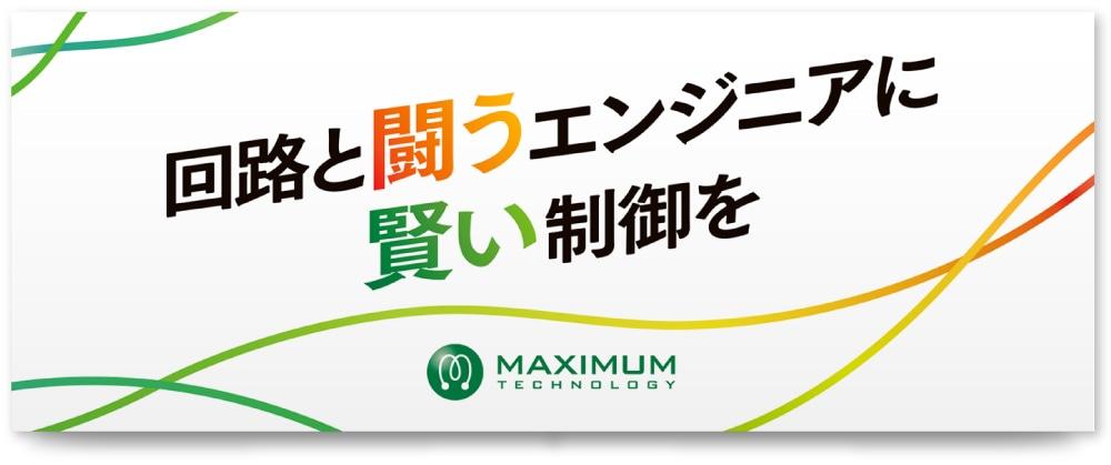 株式会社マキシマム・テクノロジー様 テーブルクロス