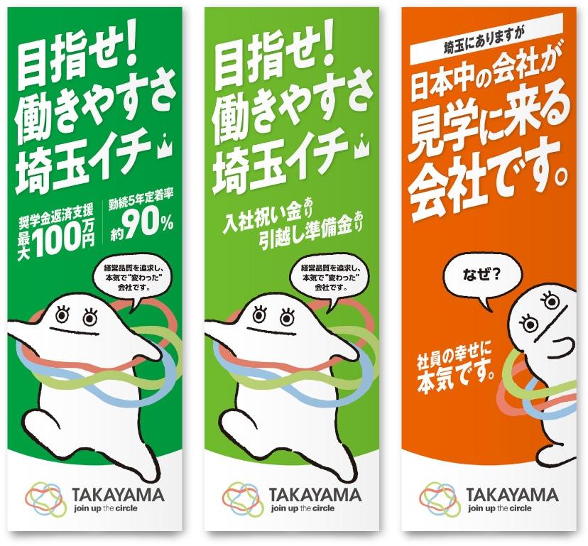 株式会社タカヤマ様・スタンドバナー
