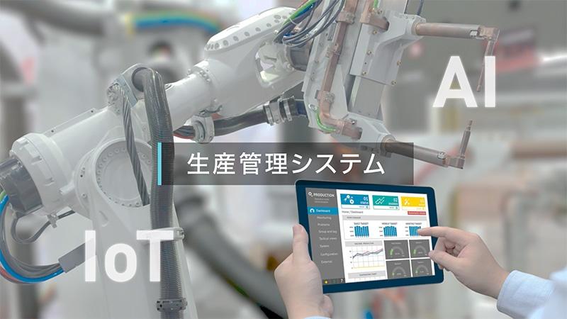 井上株式会社様・会社説明動画