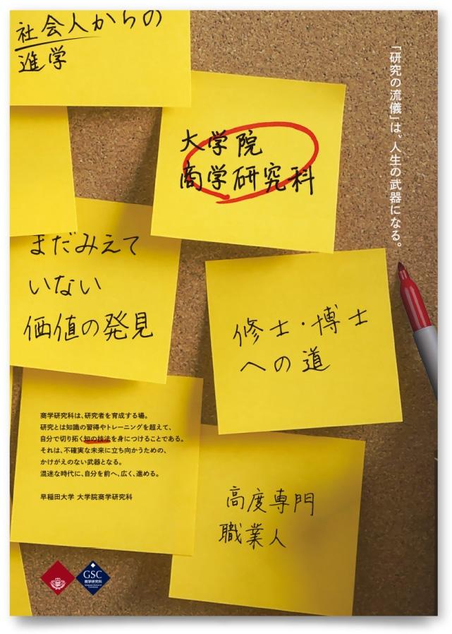 早稲田大学大学院 商学研究科様・リーフレット