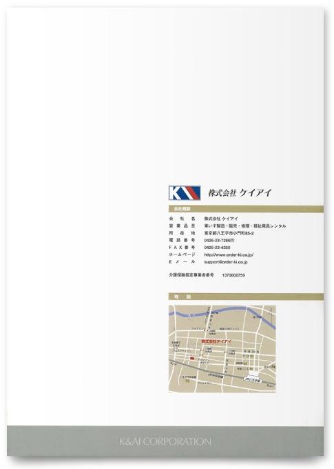 株式会社ケイアイ様・カタログ作成