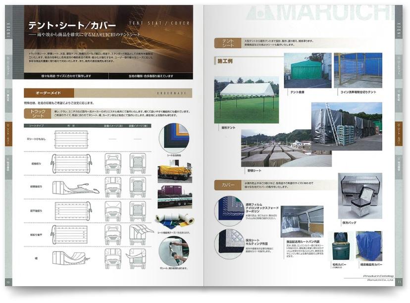 株式会社マルイチ様・カタログ