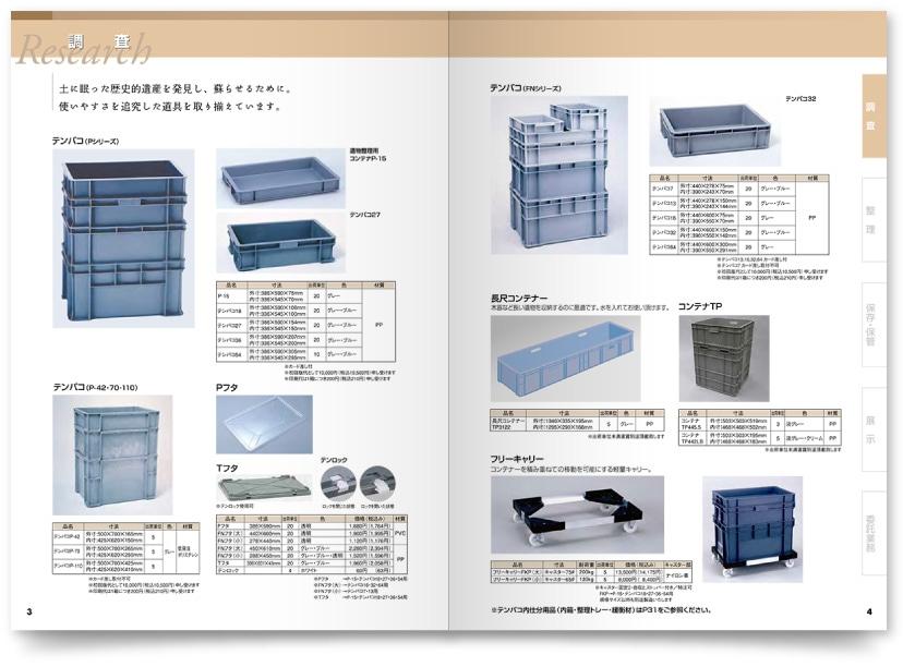 第一合成株式会社様・カタログ