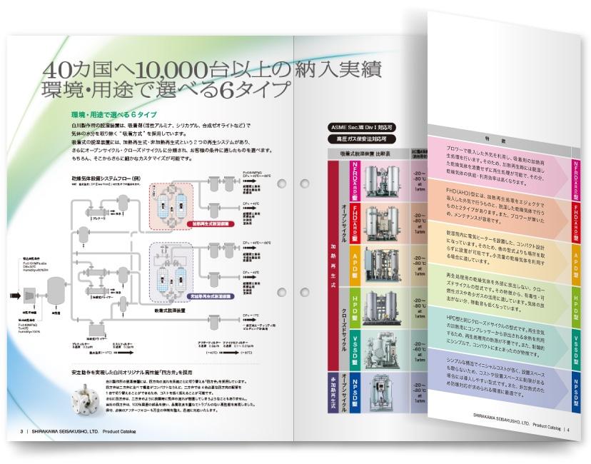 株式会社白川製作所様・カタログ