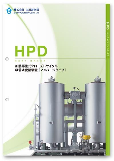 株式会社白川製作所様・単品パンフレット