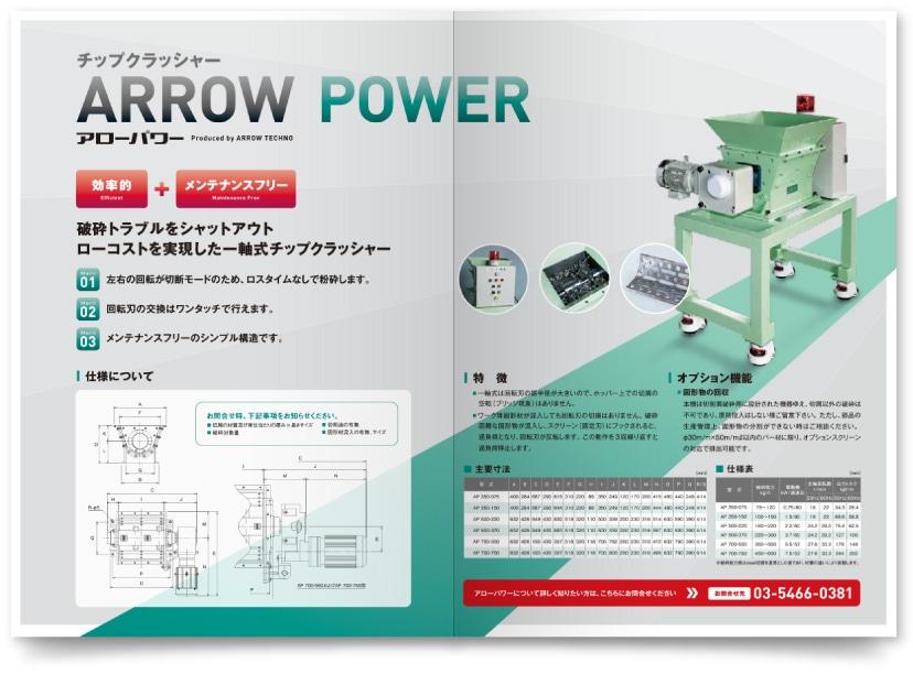 アローテクノ株式会社様・カタログ