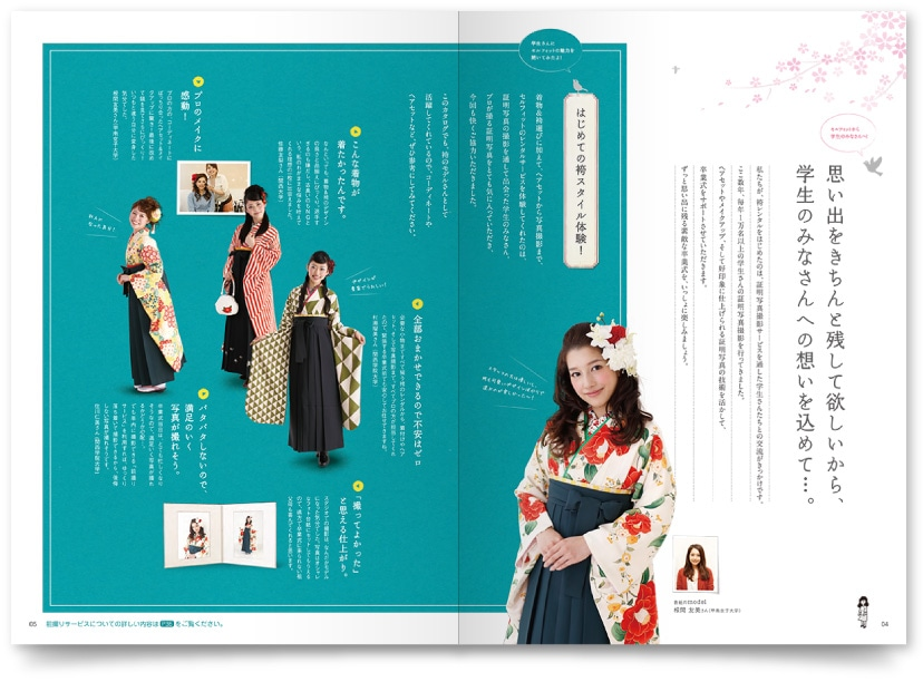株式会社セルフィット様・カタログ